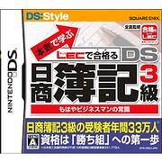 本気で学ぶ LECで合格る DS日商簿記3級 [DSソフト]