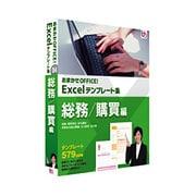 おまかせOFFICE! Excelテンプレート集 総務/購買編 [Windowsソフト]