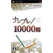 ナンプレ10000問 [PSPソフト]
