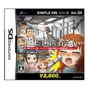 THE 歯医者さん (SIMPLE DSシリーズ Vol.34) [DSソフト]