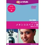 Talk More テレビで覚えるメキシコスペイン語 for DVD [Windows/Mac]