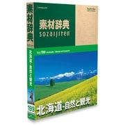 素材辞典 Vol.199 北海道-自然と観光編 [Windows/Mac]