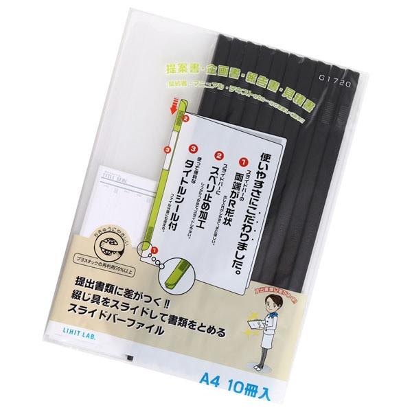 G1720-24 スライドバーファイル10P 黒 [A4 タテ型]