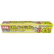 FXC45SA-1 [普通紙FAX用インクリボン サンヨー汎用(1本入) 45m]