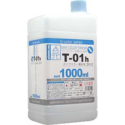T-01h [ガイアカラー薄め液(特大) 1000mL]