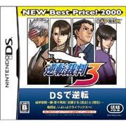 逆転裁判3 (NEW Best Price!2000) [DSソフト]