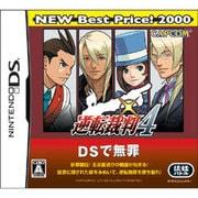 逆転裁判4 (NEW Best Price!2000) [DSソフト]