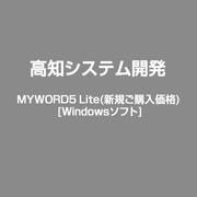 MYWORD5 Lite(新規ご購入価格) [Windows]