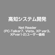 Net Reader(PC-Talker7、Vista、XP ver3、XPver1-2)ユーザー価格 [Windows]
