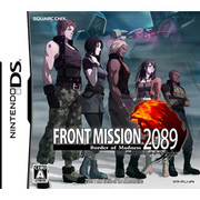 FRONT MISSION(フロントミッション) 2089 Border of Madness [DSソフト]