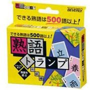 TRA003 熟語トランプ 初級 [テーブルゲーム]