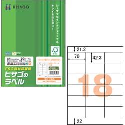 FSCGB907 [A4タックシール 18面上下余白(FSC森林認証紙) 100シート]