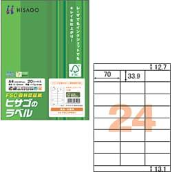 FSCOP883 [A4タックシール 24面上下余白(FSC森林認証紙) 20シート]