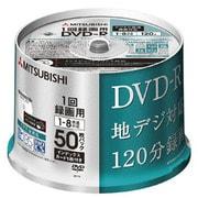 VHR12DP50H3 [録画用DVD-R 120分 1-8倍速 CPRM対応 50枚 インクジェットプリンタ対応]