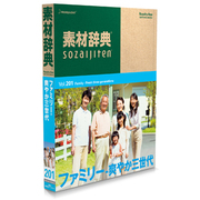 素材辞典 Vol.201 ファミリー-爽やか三世代編 [Windows/Mac]