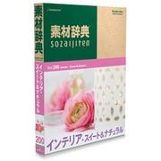 素材辞典 Vol.200 インテリア-スイート&ナチュラル編 [Windows/Mac]