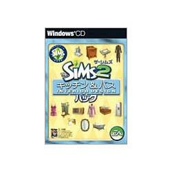 ザ・シムズ2 キッチン&バス インテリアデザインパック [Windowsソフト]