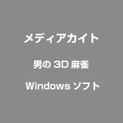 男の3D麻雀 [Windowsソフト]