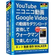 ネット 動画 保存 WALKER [Windowsソフト]