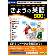 English Factory きょうの英語 [Windows/Mac]