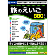 English Factory 旅のえいご [Windows/Mac]