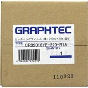 CR09016YE-220-R1A [カッティングフィルム黄 220MM]