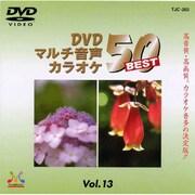 TJC-203 [DVD マルチ音声カラオケ BEST50シリーズ]