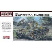 1/35 FM25 帝国陸軍 97式中戦車 57mm砲装備・新車台 [1/35スケール ミリタリーシリーズ]
