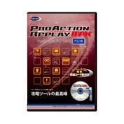 プロアクションリプレイMAX [PS2用]