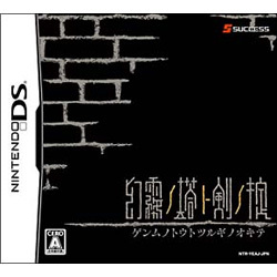 幻霧ノ塔ト剣ノ掟 [DSソフト]