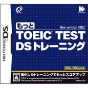 もっと TOEIC(R) TEST DS トレーニング [DSソフト]