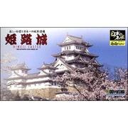 JOYJOYコレクション 1/800 姫路城