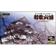 JOYJOYコレクション 1/550 和歌山城