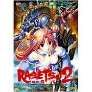 RASETSU 2 -羅刹 弐(普及版) [Windows]