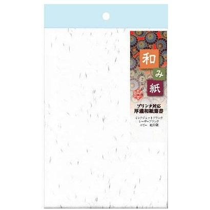 ナ-791 [和み紙(なごみがみ) 厚漉和紙 はがき(100×148mm) しろ 入数:50枚]