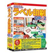 かんたんラベル印刷 QR+2 [Windowsソフト]