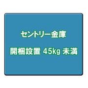 セントリー金庫 開梱設置 45kg未満