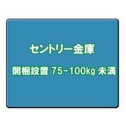 セントリー金庫 開梱設置 75-100kg未満