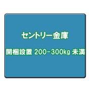 セントリー金庫 開梱設置 200-300kg未満