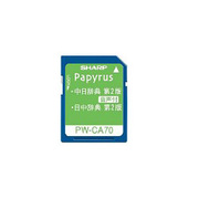 PW-CA70 [Papyrusコンテンツカード 中国語辞書(第2版)]