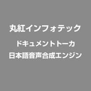 ドキュメントトーカ日本語音声合成エンジン for Windows