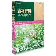 素材辞典 Vol.203 野に咲く花々ピュア&スイート編 [Windows/Mac]