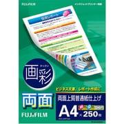 RHKA4250 [インクジェットプリンタ用紙 画彩 両面 上質普通紙 A4 250枚]