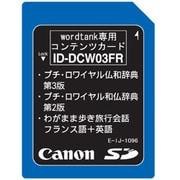 ID-DCW03FR [wordtank用 フランス語カード 音声付]