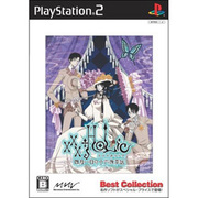 xxxHOLiC(ホリック) -四月一日の十六夜草話- Best Collection [PS2ソフト]