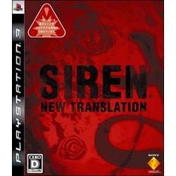 SIREN: New Translation [PS3ソフト]