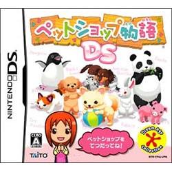 ペットショップ物語 DS [DSソフト]