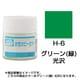 H-6 [水性ホビーカラー<水溶性アクリル樹脂塗料> グリーン(緑) 光沢]