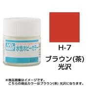 H-7 [水性ホビーカラー<水溶性アクリル樹脂塗料> ブラウン(茶) 光沢]