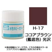 H-17 [水性ホビーカラー<水溶性アクリル樹脂塗料> ココアブラウン(艦底色) 光沢]